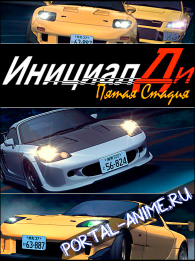 "Инициал ""Ди"" Пятая стадия / Initial D Fifth Stage"